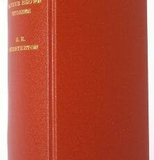 The Father Brown Stories Chesterton Cassell 1929