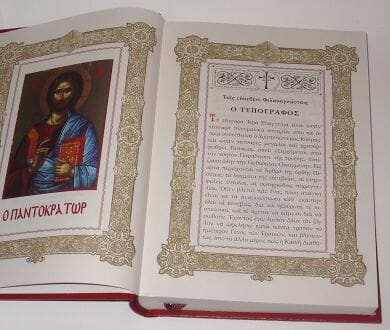 Greek Language The Four Gospels and The Apocalypse 2006